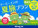 ◆【宿泊プラン】【夏休み】ドーミーインの夏旅プラン☆お子様添い寝無料♪≪朝食付き≫
