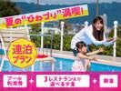 【連泊がお得】夏はプールで満喫!3レストランより選べる夕食(ブッフェ・バーベキュー・中国料理)