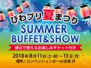 プール・縁日チケット付き☆びわプリ夏まつりディナーブッフェショー宿泊プラン