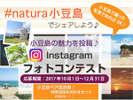 フォトコンテスト開催中♪「#natura小豆島」で投稿しよう☆彡