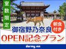 野乃奈良OPEN記念プラン