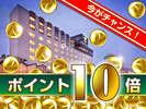 ◆ポイント10倍◆