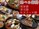 お寿司、ステーキ、お刺身!どれにする?お好みの食事で大満足のプランです!