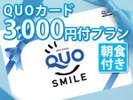 QUOカード3000円付