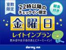 ◆金曜レイトインプラン (朝食付き)