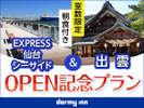仙台シーサイド&出雲オープン記念プラン