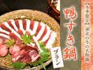 鴨すき鍋プラン:湖北の冬と言えば…「鴨」琵琶湖に飛来する貴重な鴨をきひろ特製鍋でご堪能ください。