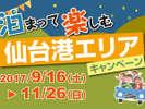 仙台港キャンペーン