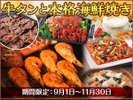 秋の料理フェア ※イメージ