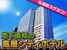 札幌駅徒歩2分。スグヨコの高層シティホテル。