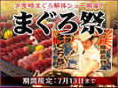 まぐろ祭り【7/13まで開催】