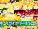 6月1日~8月31日の期間限定でトロピカルデザートフェアを開催!