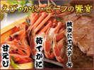 6月1日~8月31日の期間限定で『えび・かに・ビーフの饗宴』 大好評!夕食グルメバイキング