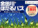 有数のほたる鑑賞地、南部町の金田川までほたるバスが運行します。