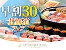 早めの予約がお得!北海道フェア