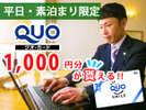 ◇QUOカード1000円付素泊まりプラン◇コンビニでもファミレスでも、なんと本屋さんでも使えます♪