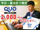 ◇QUOカード2000円付素泊まりプラン◇コンビニでもファミレスでも、なんと本屋さんでも使えます♪