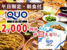 ◇QUOカード2000円付一泊朝食プラン◇コンビニでもファミレスでも、なんと本屋さんでも使えます♪