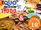 【QUO1,000円+ポイント10%】全国で使えるQUO&じゃらんポイント還元!-バイキング朝食付き-