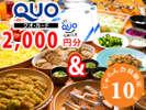 【QUO2,000円+ポイント10%】コンビニでも使えるQUOカード&ポイント還元!-バイキング朝食付き-