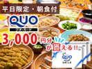 【QUO3,000円+ポイント10%】全国のコンビニでも使えるQUO&ポイント還元!-バイキング朝食付-