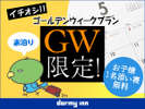 GW限定【素泊まり】プラン!