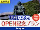 甲府丸の内OPEN記念プラン