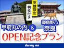 甲府丸の内&御宿野乃奈良OPEN記念プラン