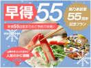 早得55蟹御膳(2018冬)