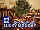 【月曜限定】LUCKY MONDAYプラン