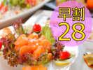 【早キタ28】≪2食付き≫