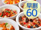 【早キタ60】≪2食付き≫