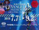 この夏開催の「エヴァンゲリオン・フィギュアワールド」の入館券付きプラン!