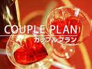 ◆カップルプラン◆◆ゆっくり12時チェックアウト◆素泊まり◆