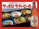 サッポロラガービールの中瓶付き♪(1泊につきお一人様あたり1本)/一例