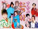春秋公演の大衆演劇「すわん江戸村」