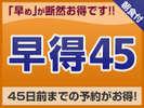 早得45(朝食付き)