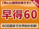 早得60(朝食付き)