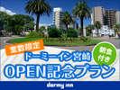 宮崎オープンプラン