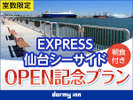 EXPRESS仙台OPENプラン