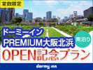 ■オープン記念プラン