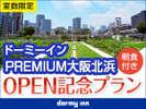 ■オープン記念プラン(朝食付)