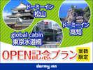 松山&東京水道橋&高知OPEN記念プラン