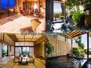 ■壷中庵スイート[露天付]-KOCHUAN SUITE-■最高級の客室で贅沢に過ごすひとときを・・・