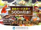 事前カード決済で500円引き
