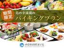 小豆島の特産品をはじめ、食材なんと100種類!自慢のファミリーバイキング