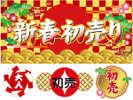 《新春☆初売》お得がいっぱい詰まったプランで新年の温泉旅行をお楽しみくださいませ!