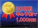 【早期割引】30日前早め予約ならおひとり1,000円割引