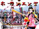 【日本三大船神事】10年に一度開催★松江ホーランエンヤ★