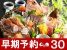 <早得30>豪快魚介盛り海鮮会席。早期予約がお得です!!